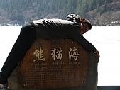 2008-03-04 九寨溝-熊貓海:IMG_6423.JPG