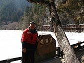 2008-03-04 九寨溝-熊貓海:IMG_6424.JPG
