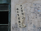 2009-01-26 大圩古鎮:IMG_0421.JPG