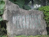 2009-01-27 兩江四湖:IMG_0704.JPG
