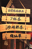 2011-01-23 湖南-鳳凰古城:IMG_7310.jpg