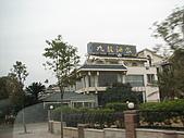 2009-01-25 九龍酒家:IMG_0099.JPG
