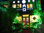 2009-01-24 廈門之夜:IMG_9827.JPG