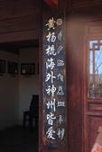 2013-01-20 雲南麗江-玉龍書院、東巴院落、千年古樹群、納西族神泉:IMG_9936.jpg
