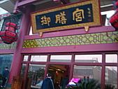 2008-03-08 成都青羊宮:IMG_7348.JPG
