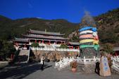 2013-01-20 雲南麗江-玉水寨:IMG_9703.jpg