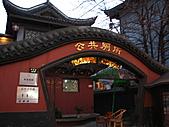 2008-03-01 蜀風雅韻川劇變臉秀:IMG_4893.JPG