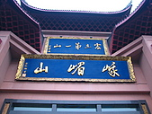 2008-03-07 峨嵋山(金頂):IMG_7144.JPG