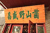 2011-01-24 湖南-酒廠-->張家界:IMG_7485.jpg
