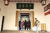 2011-01-28 湖南-長沙岳麓書院:IMG_8740.jpg