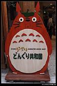 20130904日本四國之旅:P1080240.jpg