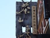 旅遊見聞:DSCF9272.JPG