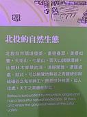 11/21新北投吃溫泉拉麵:20091121(004).jpg