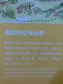 11/21新北投吃溫泉拉麵:20091121(005).jpg