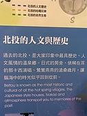 11/21新北投吃溫泉拉麵:20091121(006).jpg