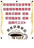 傑客咖啡 新鮮事:2013-12-24 101518.JPG