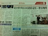傑客咖啡豆~媒體新聞:IMG_2159.JPG