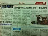 傑客咖啡豆~媒體新聞:IMG_2158.JPG