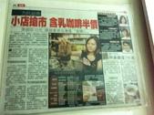 傑客咖啡豆~媒體新聞:IMG_1159.JPG