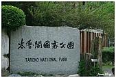 花蓮縣秀林鄉風景點:太魯閣遊客中心1