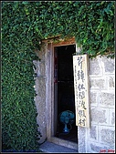 馬祖~北竿芹壁之美:芹壁村渡假9