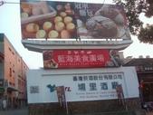 2012-11-5~8 中部包車旅遊:IMAG_2339.jpg