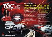 Galant Club:2004大會師海報