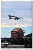 20170722-23 北市 松山機場周邊 飛機隨拍:DSC_2117.JPG