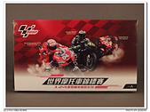 7-11 世界摩托車錦標賽冠軍榮耀 :P5230025.JPG