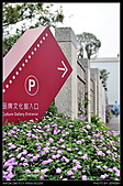 20101205 楊梅 白木屋文化館半日遊:楊梅白木屋文化館_005.JPG