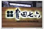 20131206 北市 青田街 日式老建築與街景 隨拍:DSC_1735.JPG