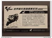 7-11 世界摩托車錦標賽冠軍榮耀 :P5230030.JPG