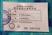 20150521_白河水庫_西拉雅風管處:20150521_02.jpg