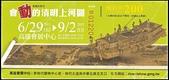 20120803_會動的清明上河圖:20120803_02.jpg