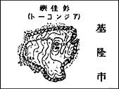 0_未分類:彭佳嶼_日治五萬分分一地形圖_1924.jpg