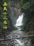 0000_嘉義十二名山:chiayi12.jpg