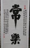 藝術收藏:中國藝術大師----重慶墨人 胡文富 指掌拳書法 ,  胡大師現為國內外28個書法協會暨學術團體會員、
