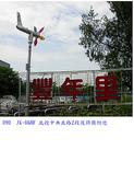 避雷針景觀風向機:099 北投豐年社區.JPG