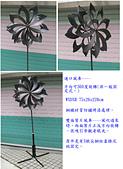 風向機風杯& 支架:雙面風車.JPG