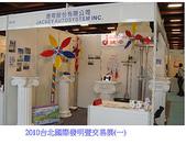 避雷針景觀風向機:2010台北國際發明暨技術交易展(一)