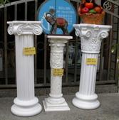 雕像 羅馬柱 噴水池出租/出售:羅馬柱花台、展示架(B) F.R.P. 工廠直銷EK-08 直徑18x90CM高 $3,400 ; EK-10 直徑18x90CM高 $3,400, B-05 圖騰羅馬柱花台直徑14X
