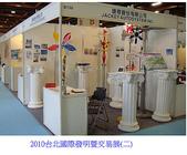 避雷針景觀風向機:2010台北國際發明暨交易展(二).JPG