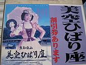090206-日本京阪神員工旅遊Day3:IMG_7307.jpg