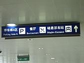 上海浦東磁浮列車:機場出關處連接磁浮列車站