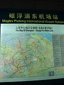 上海浦東磁浮列車:磁浮上海浦東機場站