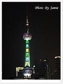上海12日遊:東方明珠近照
