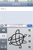 JOJO❤隨性拍:畫烏龜真的會出現龜字XD