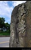2008-5-11 夢幻桐花道:DSC_1251.jpg