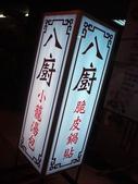 八廚小籠湯包:KT050657 (2).JPG