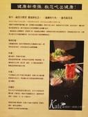 1樂涮涮屋 2014.4.5:20140405 1樂MENU (2).JPG